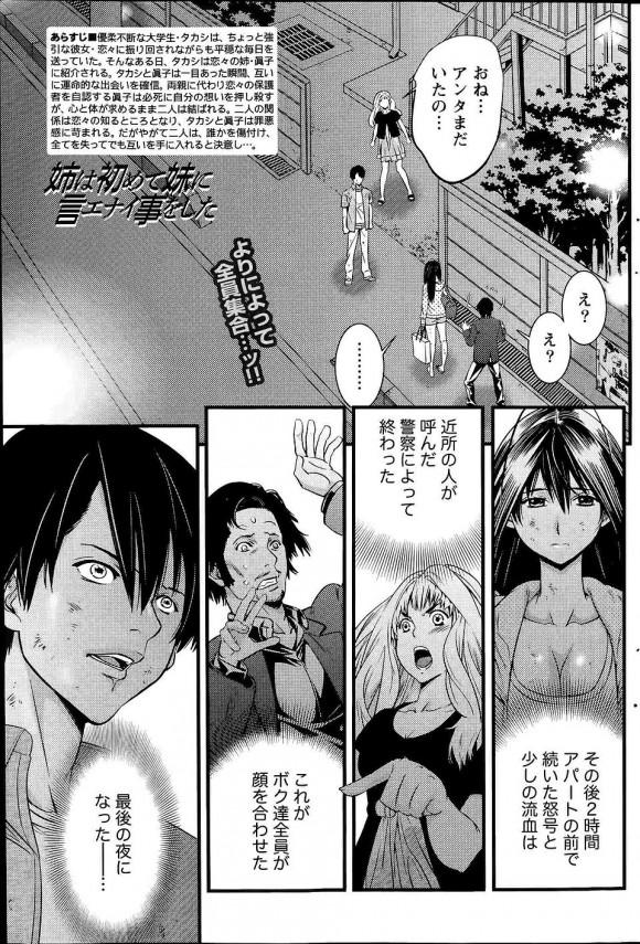 姉は初めて妹に言エナイ事をした 最終話【エロ漫画・エロ同人誌】とうとう結ばれる二人・・・。妹も納得して祝って倉田。想い人とこんな関係になれるなんて幸せ♡