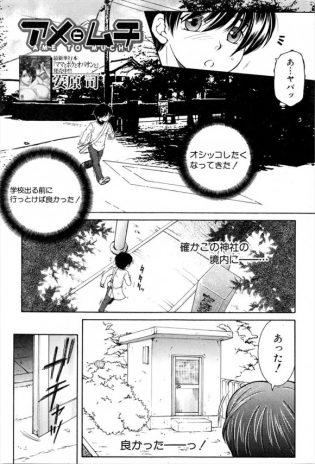 【エロ漫画】神社のトイレに行ったら使用中のドアを開けてしまい巨乳の痴女に目をつけられた結果w【安原司 エロ同人】