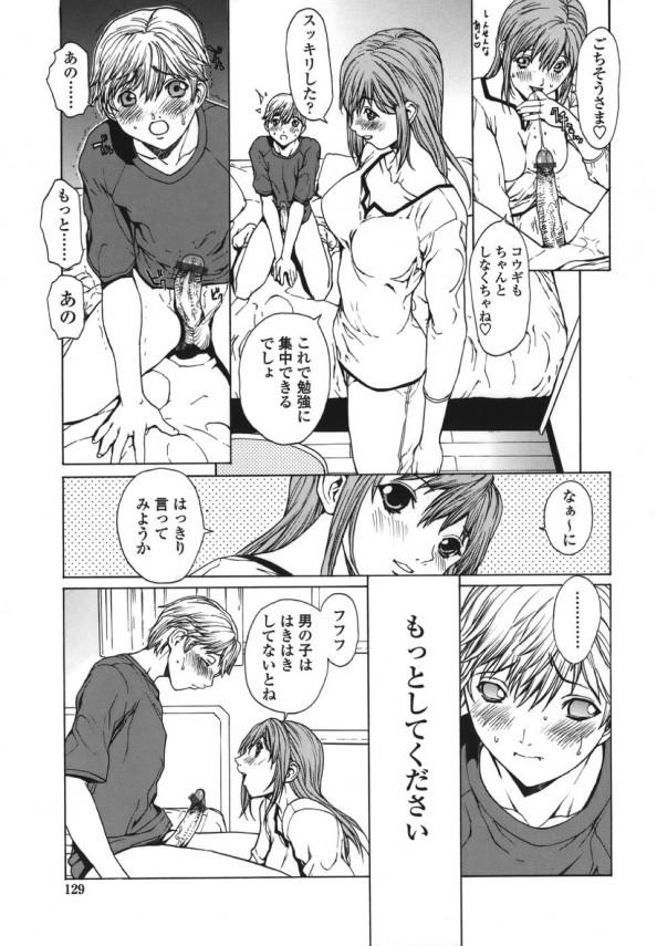 【エロ漫画・エロ同人】家庭教師のお姉さんでアイコラつくってるのがばれた高校生男子は自慰を強要されて流れで童貞卒業へ (9)