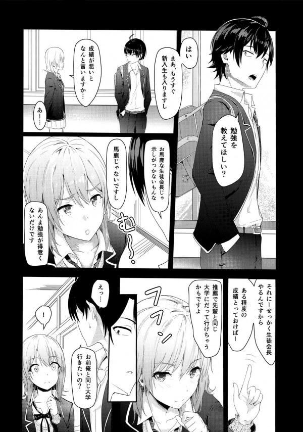 【俺ガイル】比企谷八幡のことが好きだった一色いろはちゃんwwww【エロ同人誌・エロ漫画】 (3)