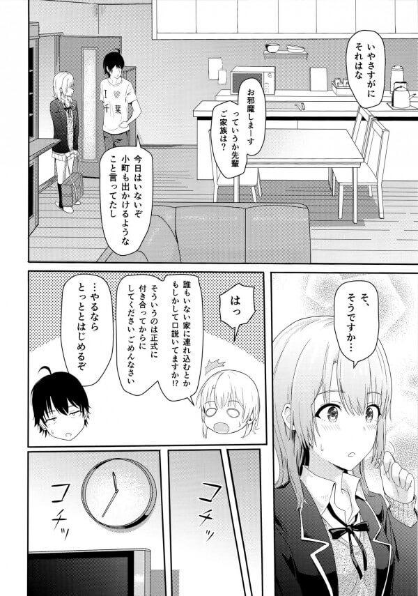 【俺ガイル】比企谷八幡のことが好きだった一色いろはちゃんwwww【エロ同人誌・エロ漫画】 (5)