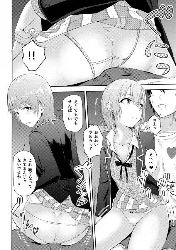 【俺ガイル】比企谷八幡のことが好きだった一色いろはちゃんwwww【エロ同人誌・エロ漫画】 (9)