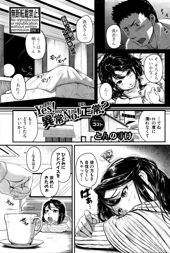 【エロ漫画】EDの彼氏がエッチの時に勃起しないんで先輩に相談してアナルファックしたった【とんのすけ エロ同人】