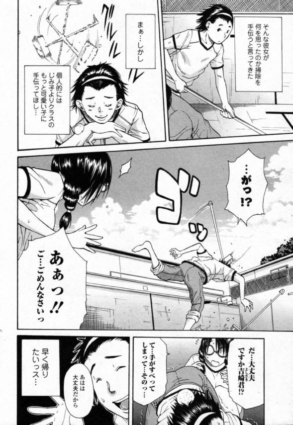 【エロ漫画】眼鏡でさえない地味な同級生のJKが水着になったら爆乳でしかもエロ雌だったのでプールでセックスしちゃう【無料 エロ同人】 (2)