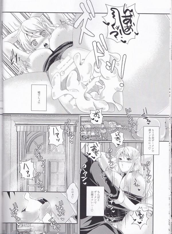 【ONE PIECE エロ同人】ナミが船長のオチンポをバックから受け止めて中出し快楽奉仕で爆乳を揺らしてご奉仕マンコに成り下がります (16)