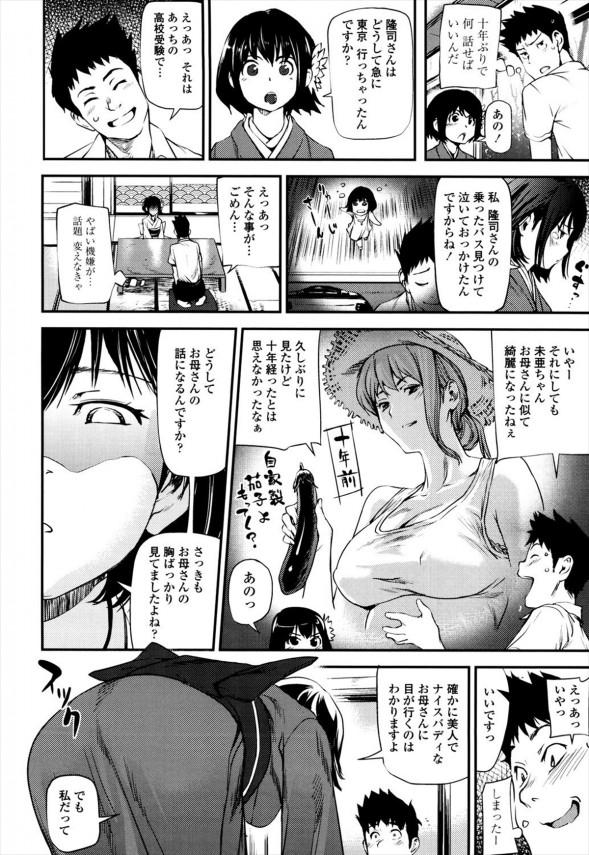【エロ漫画】いやいやお見合いに行ったら近所の美少女が相手だった! (4)
