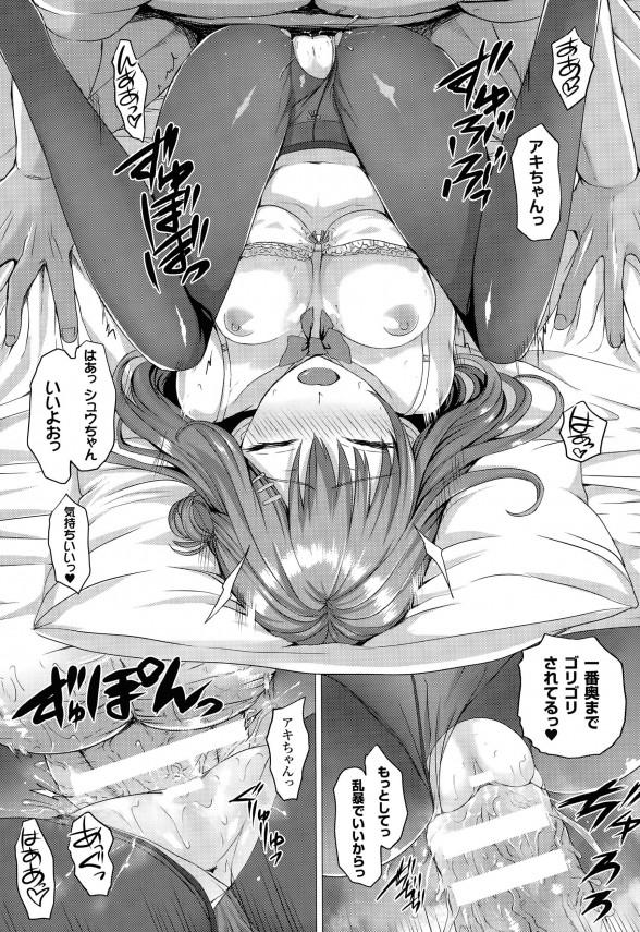 【エロ漫画】デカチンの鬼が幼馴染に迫られてセックスしちゃう!パンストが魅惑の肢体に淫猥なフェラチオに誘惑の腰フリで中出し必死 (13)