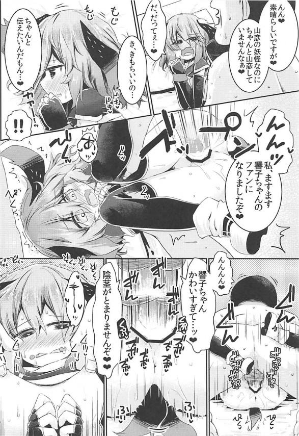 【東方   エロ同人】トイレを探す幽谷響子の前にファンを名乗るおじさんが現れ刺激され放尿してしまう! (17)