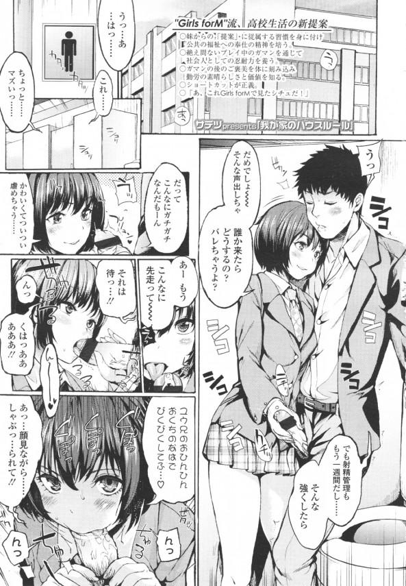 【エロ漫画】ドS妹に射精管理されているドM兄貴が羨ましすぎる