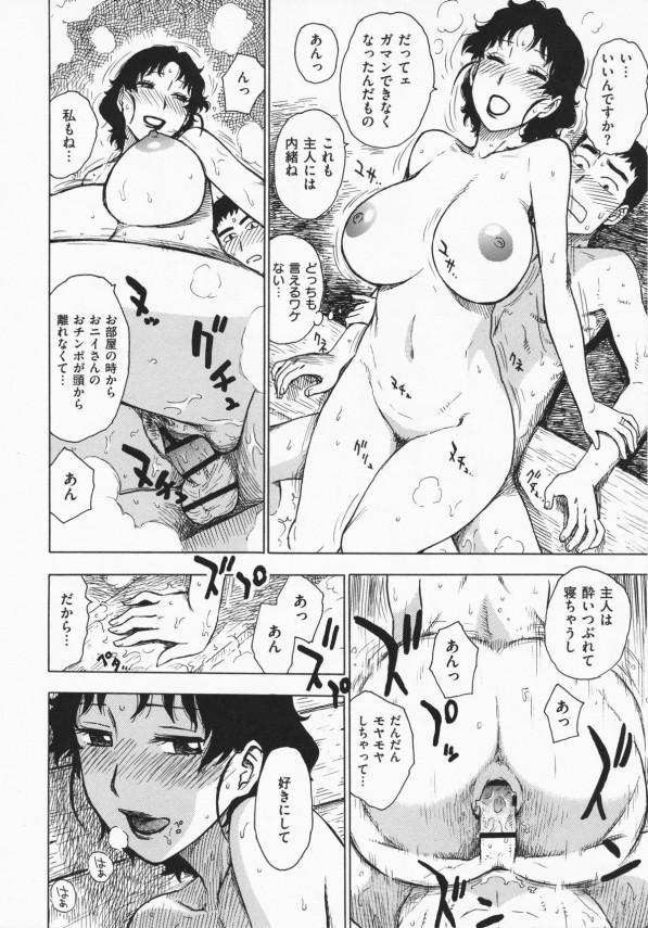 【エロ漫画】人妻に温泉で口内射精を決める愉悦!巨乳熟女がお風呂場でフェラチオしてくれて流れで中出しセックスを…【無料 エロ同人】 (9)