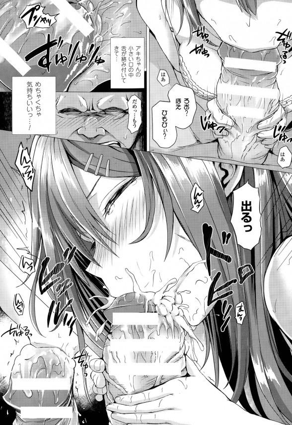 【エロ漫画】デカチンの鬼が幼馴染に迫られてセックスしちゃう!パンストが魅惑の肢体に淫猥なフェラチオに誘惑の腰フリで中出し必死 (7)