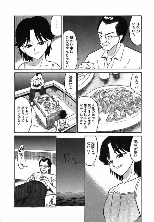 【エロ漫画】人魚を吊り上げてしまった父親は殺そうとするも誘惑に勝てずセックスしてしまう!【無料 エロ同人】(10)