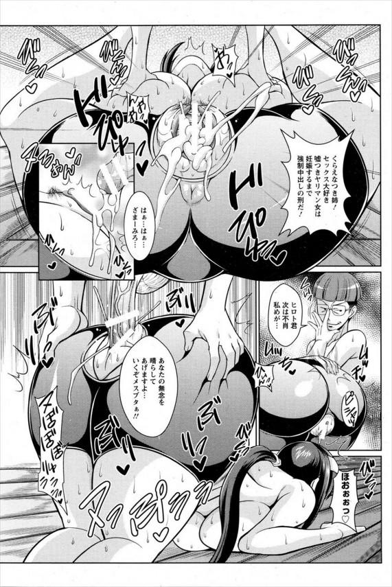 【エロ漫画】爆乳な空手お姉さんに睡眠薬を飲ませて寝ている間にエッチしちゃう!【無料 エロ同人】(12)