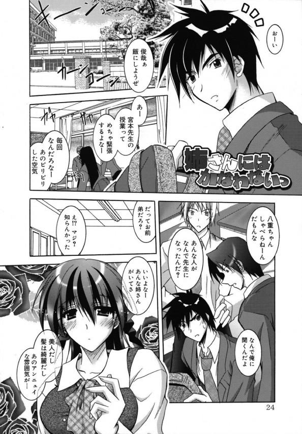 【エロ漫画】弟が大好きな姉は弟を学校の屋上まで連れて行きフェラチオしちゃう!【ぱふぇ エロ同人】