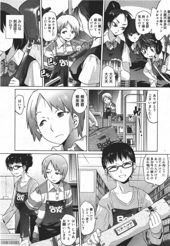 【エロ漫画】気絶させてしまった店員を自宅まで運んで看病したJKはそのまま流れでエッチしちゃう!【無料 エロ同人】(2)