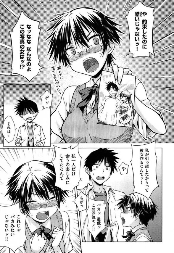 【エロ漫画】6年ぶりに再会した幼なじみのJKが子供の頃の結婚の約束を覚えていて再開直後に中出しセックスをしちゃう (5)