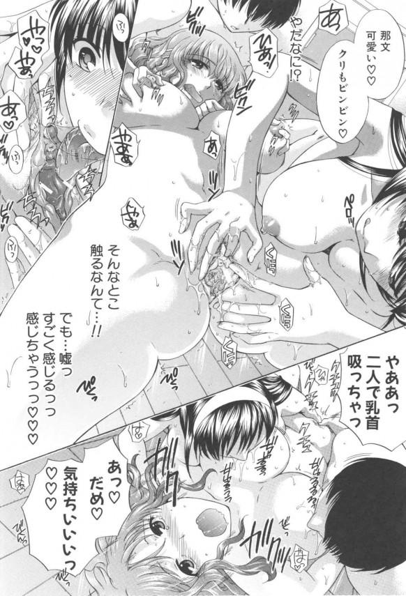 【エロ漫画】クラスの男子が大好きな眼鏡っ子は友人に誘われて3Pセックスしちゃう!【 エロ同人】(12)