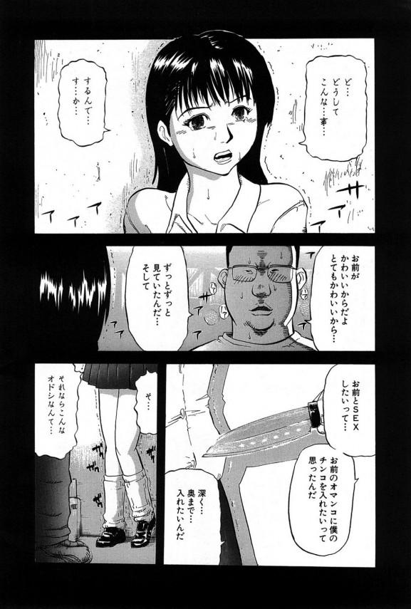 【エロ漫画】自分の処女を奪ったチンコを口に突っ込まれる女w陵辱フェラチオのその先では…【無料 エロ同人】 (4)