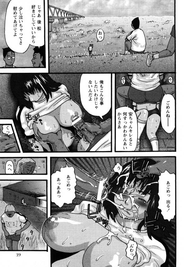 【エロ漫画】体操服から揺れる巨乳!欲情した同級生に強姦されて蹂躙されて中出しにぶっかけをされる野外エッチに屈しないJK【無料