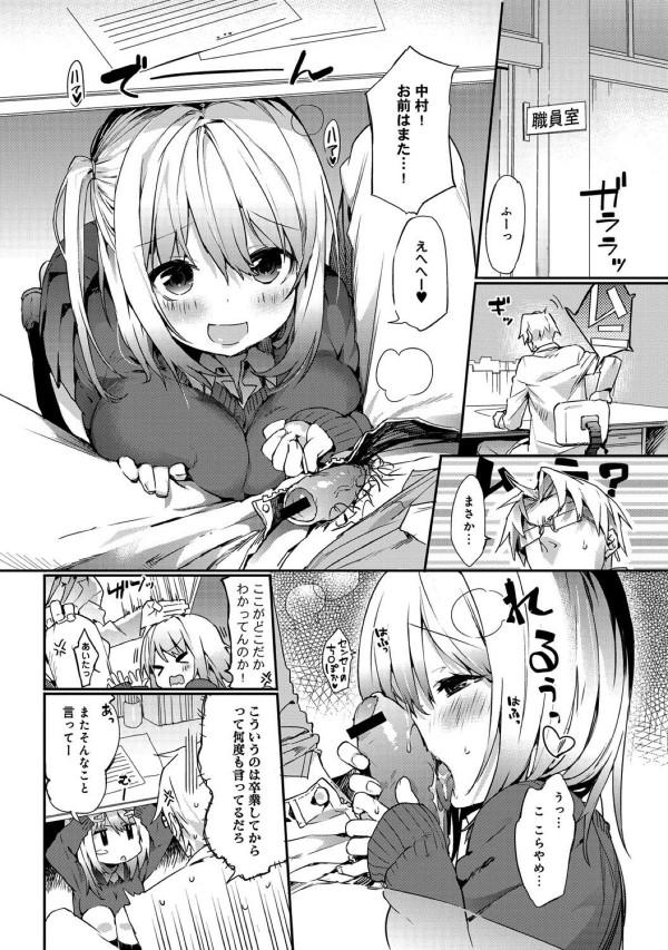 【エロ漫画】教師の事が大好きなJKは先生の机の下に忍び込みそのままフェラチオしちゃう!【ティキソー竹田】(2)