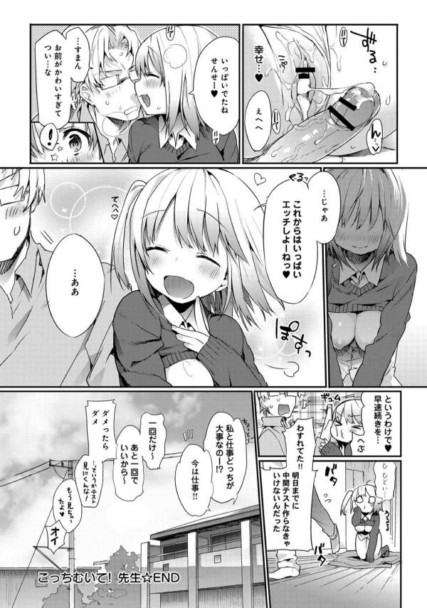 【エロ漫画】教師の事が大好きなJKは先生の机の下に忍び込みそのままフェラチオしちゃう!【ティキソー竹田】(24)