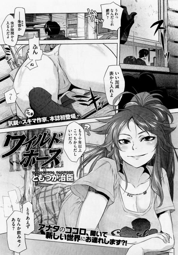 【エロ漫画】いつもの様に窓から入り込んでくる幼馴染に告白してついに二人はセックスしちゃう!【ともつか治臣】