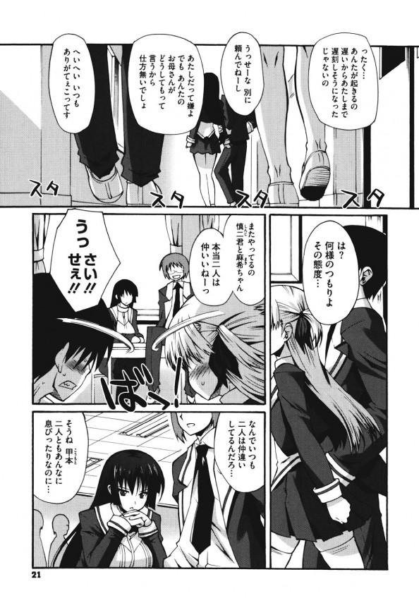 【エロ漫画】JKが校内で爆乳を揺らしつつ大好きな男のペニスにご奉仕してデカチンを刺激するセックスに溺れ続ける