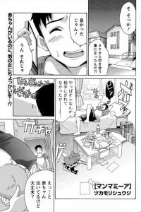 【エロ漫画】弟の妻で性欲処理する弟wだけどお互いムラムラしてたし良いよな?【ツカモリシュウジ エロ同人】
