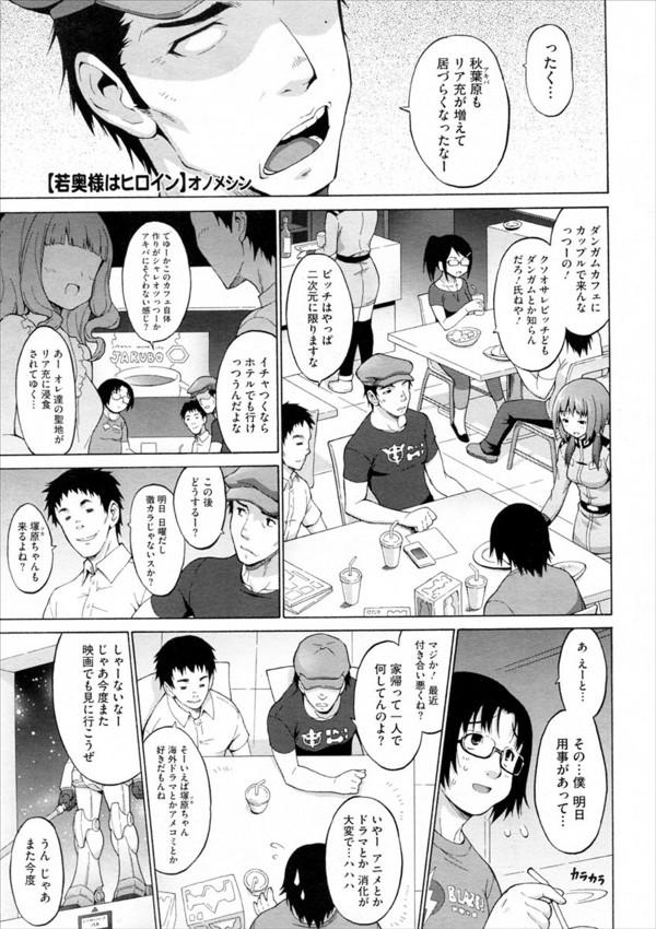 【エロ漫画】オタクの男がイベントで出会ったオタク趣味の爆乳美女に声をかけると結婚ができてコスプレエッチをしまくる (1)