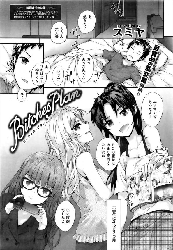【エロ漫画】朝起きると美人女子大生3人に囲まれてチンポをフェラチオされてそのまま騎乗位セックス!【スミヤ】