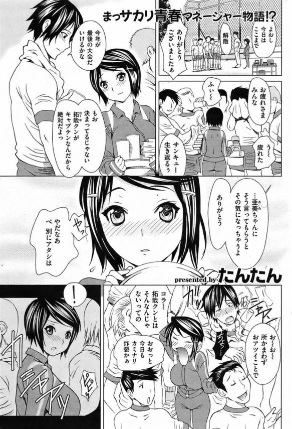 【エロ漫画】彼氏持ちJKとNTRセックス!両腕を縛って吊るしながらバックで中出しw