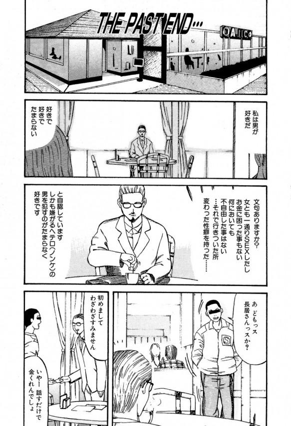 【エロ漫画】ある男がいた、その男はノンケの男を犯すことに快感を覚えていた。。。