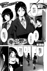 【エロ漫画・エロ同人】お姉さんに内緒でお姉さんの友達にフェラしてもらってたらバレたwww