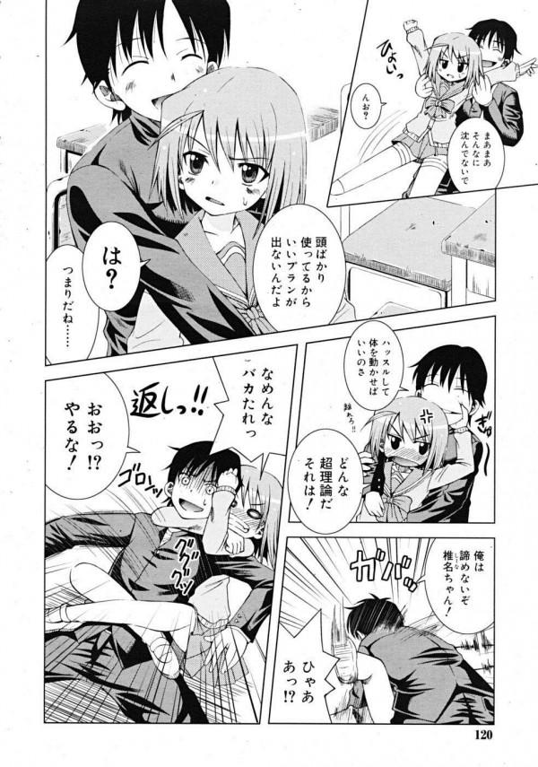 [さばのにわとり] しーなちゃんとたかのぶくん (4)