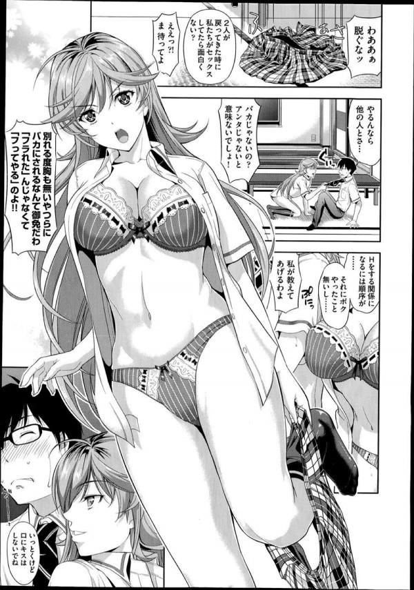 【エロ漫画】経験豊富そうなJK雌なのに実際は処女でイチャらぶモードになって制服姿のままクンニされて興奮してフェラチオから淫らセックスを炸裂する (9)