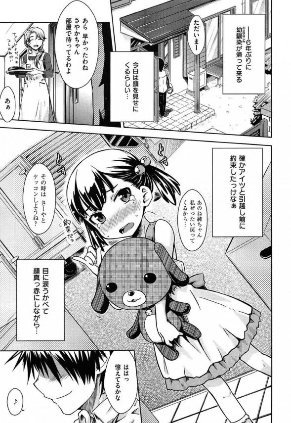 【エロ漫画】6年ぶりに再会した幼なじみのJKが子供の頃の結婚の約束を覚えていて再開直後に中出しセックスをしちゃう (1)