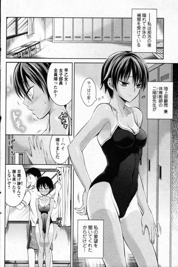 【エロ漫画】日焼けしたボーイッシュJKと部室で中出しセックスして顔射する!【無料 エロ同人】 (2)