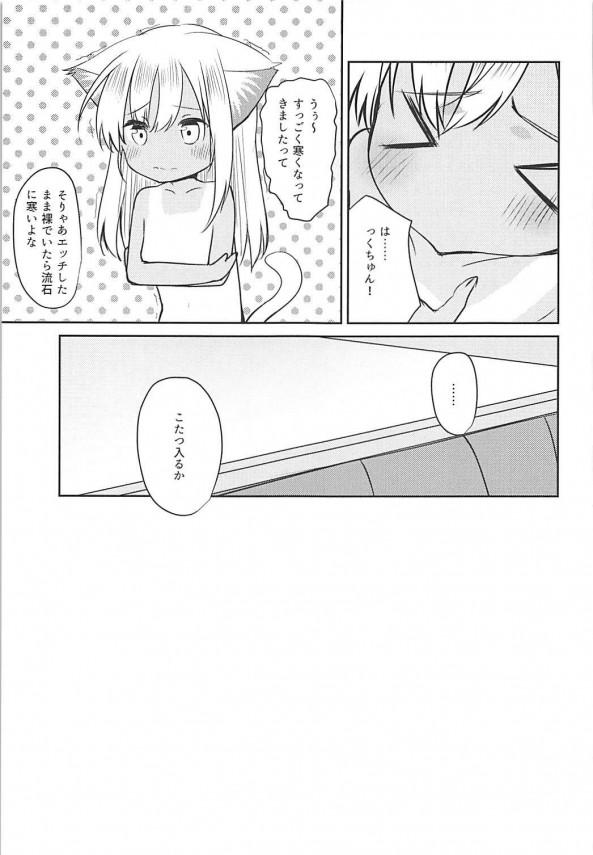【艦これ エロ同人】ケモ耳と尻尾が生えてしまった日焼け貧乳幼女ろーちゃん! (59)