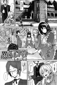 【エロ漫画】お嬢様が秘書のおちんぽを奉仕してる♡意外とこういうことも好きなんだ♡【しおこんぶ エロ同人】