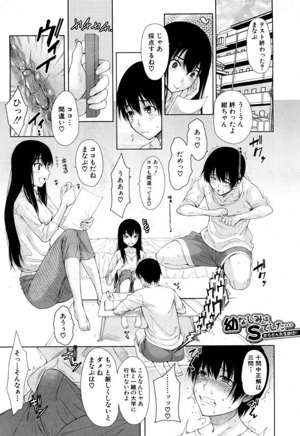 【エロ漫画】巨乳のドS幼馴染と両想いイチャらぶ中出し和姦♪
