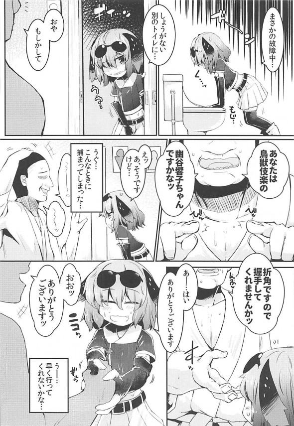 【東方   エロ同人】トイレを探す幽谷響子の前にファンを名乗るおじさんが現れ刺激され放尿してしまう! (3)
