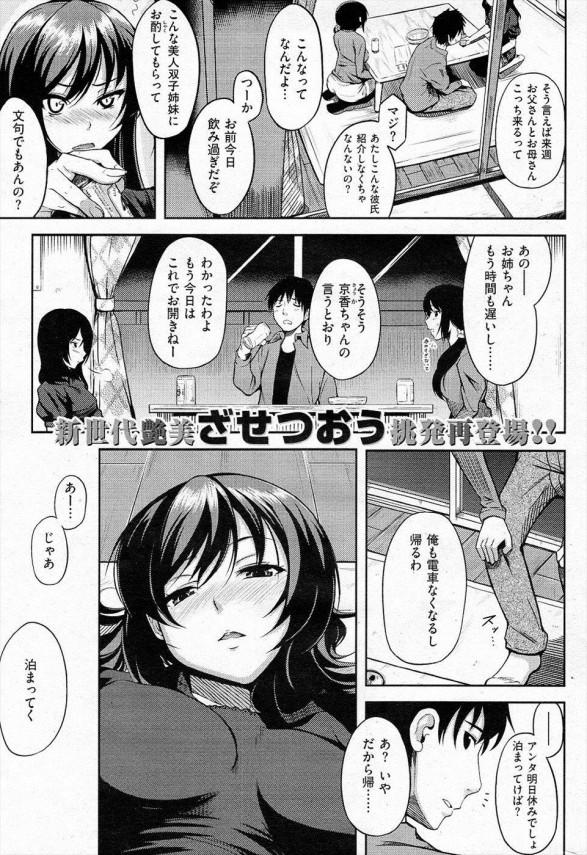 【エロ漫画】姉妹を間違えた彼氏がセックスしてしまったのは妹ちゃん!フェラチオさせて和姦でイケない事だと分かりつつも中出しファック