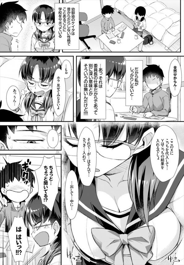 【エロ漫画】寝ている無防備な眼鏡っ子なJKのおっぱいを揉みしだき、更には手マンで喘がせる!【無料 エロ同人】(2)