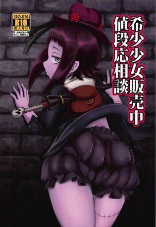 【神撃のバハムート】リタは幼女なのに男に体を売る♡♡【エロ漫画・エロ同人誌】