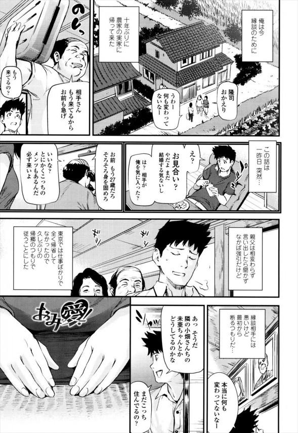 【エロ漫画】いやいやお見合いに行ったら近所の美少女が相手だった! (1)