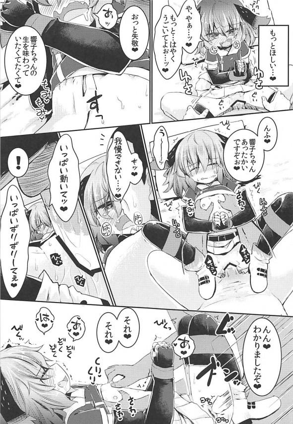 【東方   エロ同人】トイレを探す幽谷響子の前にファンを名乗るおじさんが現れ刺激され放尿してしまう! (14)