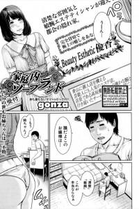 【エロ漫画】お姉ちゃんのパンティーを盗んでオナニーしてたらお姉ちゃんがソープごっこしてくれた件w【gonza エロ同人】