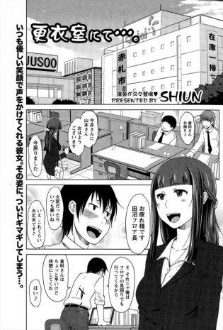 【エロ漫画】職場の美人が露出オナニーにハマってるとかwまじえろすぎやろ!【SHIUN エロ同人】