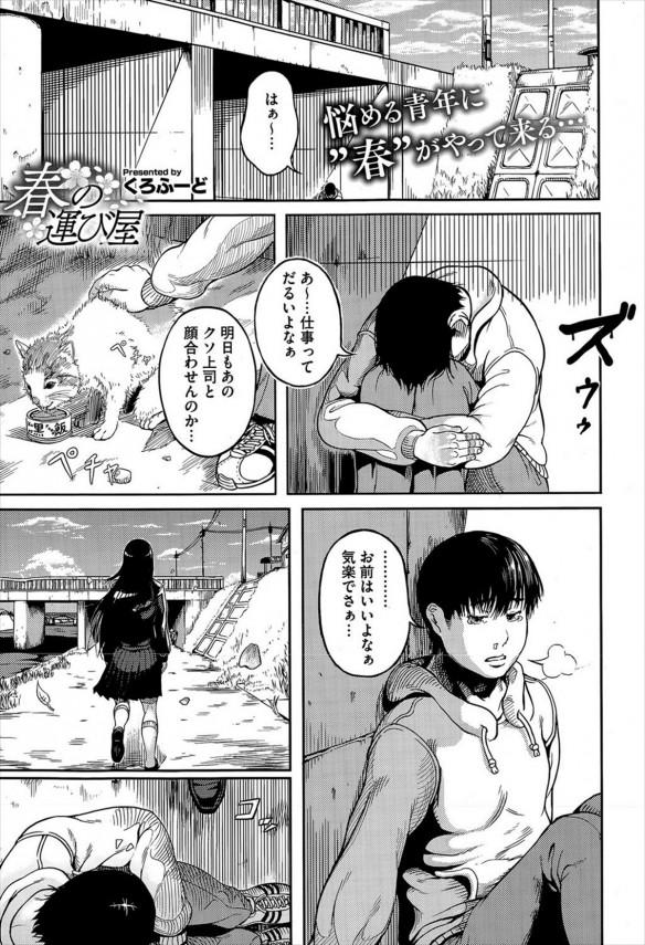 【エロ漫画】制服には隠れきらない爆乳に興奮したのでデカチンをパイズリしてもらってJKを嬲り喰らい尽くす肉欲セックス