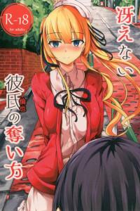 【冴えカノ】安芸倫也が澤村・スペンサー・英梨々ちゃんに寝取られる♡♡【エロ漫画・エロ同人】